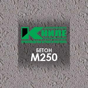 Бетон М250 (В20)