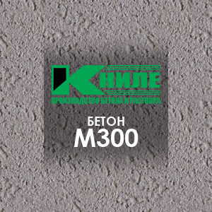 Бетон М300 (В22,5)