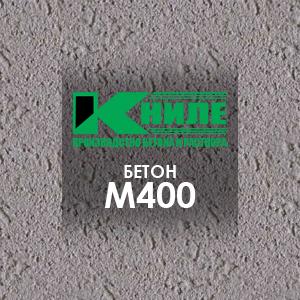 Бетон М400 (В30)