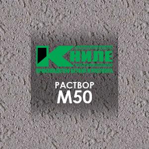 Раствор М50