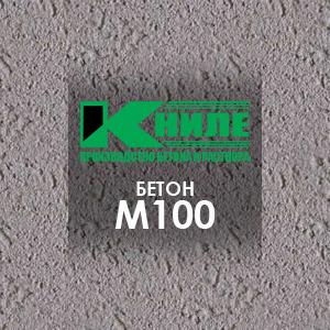 Бетон М100 (В7,5)