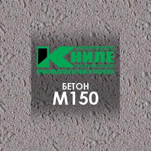 Бетон М150 (В12,5)